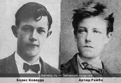 Борис Коверда и Артюр Рембо