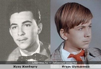 Жуау Жилберту и Игорь Шульженко