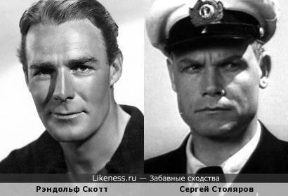 Рэндольф Скотт и Сергей Столяров