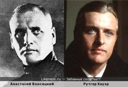 Анастасий Вонсяцкий и Рутгер Хауэр