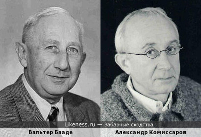 Вальтер Бааде и Александр Комиссаров