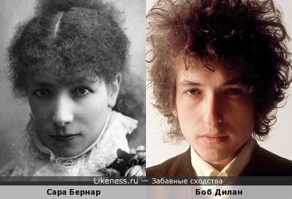 Сара Бернар и Боб Дилан
