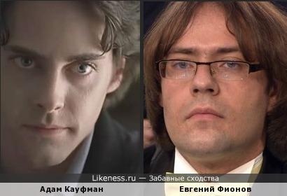 Адам Кауфман и Евгений Фионов
