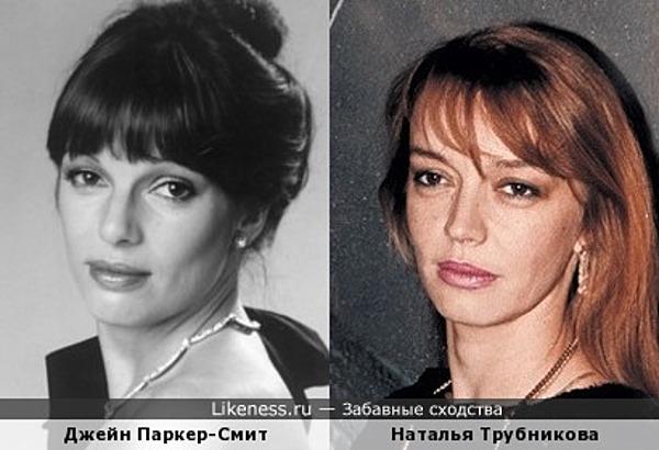 Джейн Паркер-Смит и Наталья Трубникова