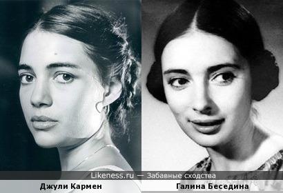 Джули Кармен и Галина Беседина