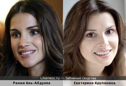 Рания Аль-Абдулла и Екатерина Крупенина