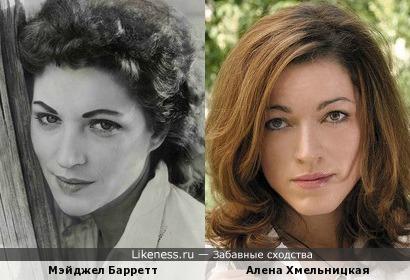 Мэйджел Барретт и Алена Хмельницкая