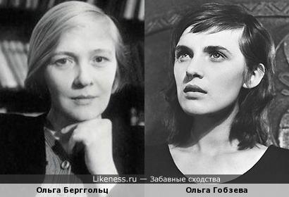 Ольга Берггольц и Ольга Гобзева