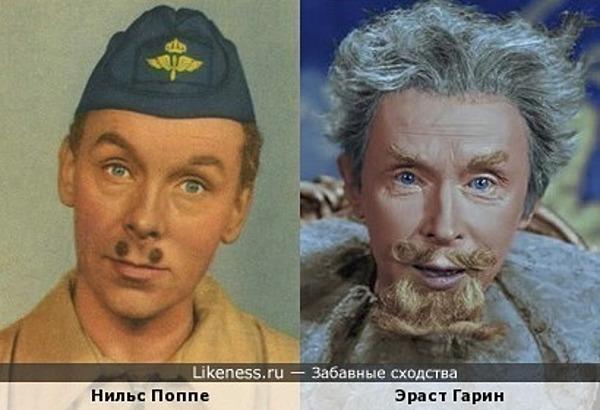 Нильс Поппе и Эраст Гарин