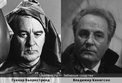 Гуннар Бьорнстранд и Владимир Кенигсон