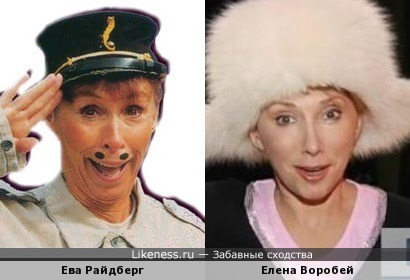 Ева Райдберг и Елена Воробей