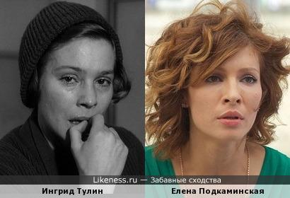 Ингрид Тулин и Елена Подкаминская