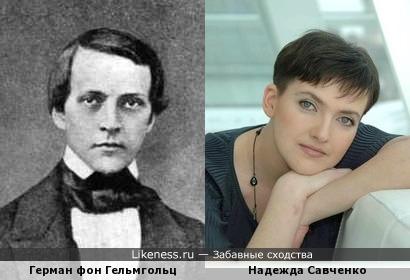 Герман фон Гельмгольц и Надежда Савченко