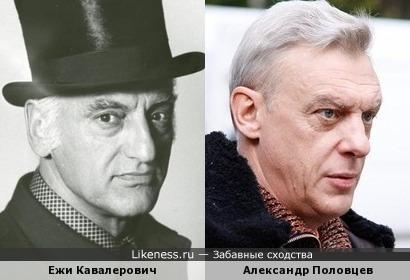 Ежи Кавалерович и Александр Половцева