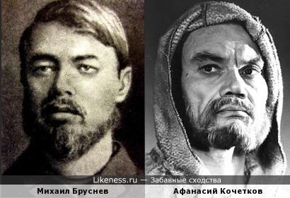 Михаил Бруснев и Афанасий Кочеткова