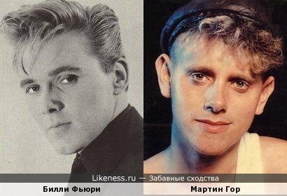 Билли Фьюри и Мартин Гор