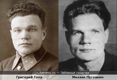 Григорий Тхор и Михаил Пуговкин