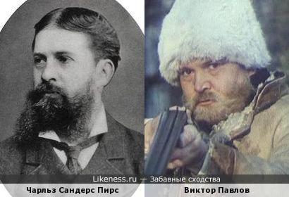 Чарльз Сандерс Пирс и Виктор Павлов