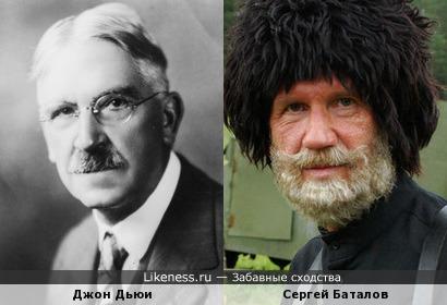 Джон Дьюи и Сергей Баталов
