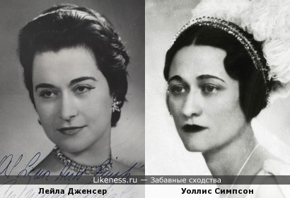 Лейла Дженсер и Уоллис Симпсон