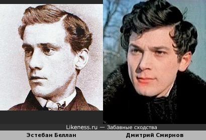 Эстебан Беллан и Дмитрий Смирнов