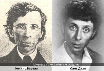 Феликс Варела и Олег Даль