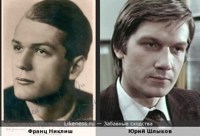 Франц Никлиш и Юрий Шлыков