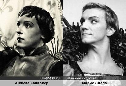 Анжела Саллокер и Марис Лиепа