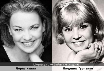 Лорна Куинн и Людмила Гурченко