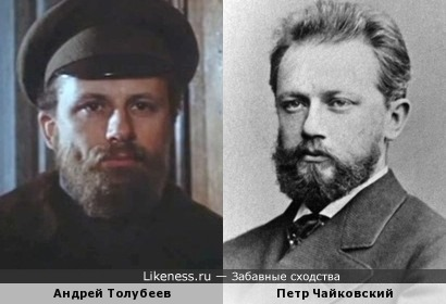 Андрей Толубеев и Петр Чайковскийа