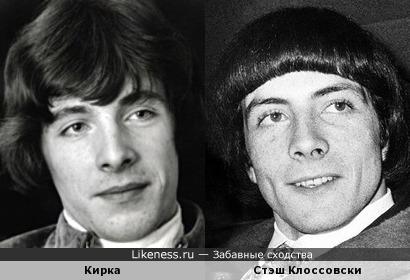 Кирка и Стэш Клоссовски