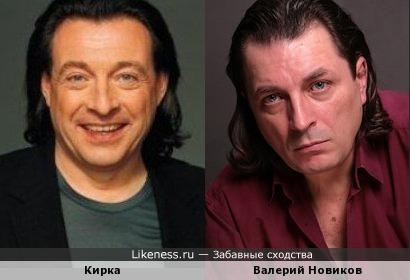 Кирка и Валерий Новиков
