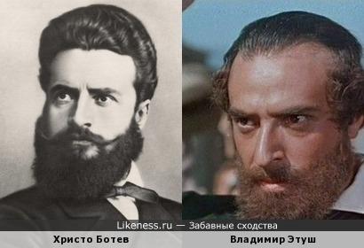 Христо Ботев и Владимир Этуша