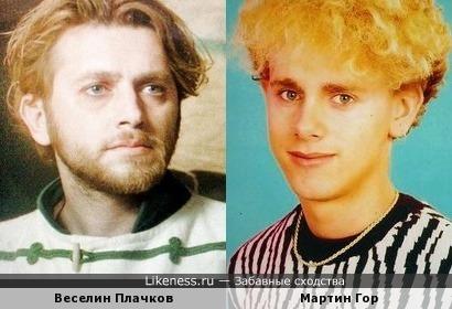 Веселин Плачков и Мартин Гор