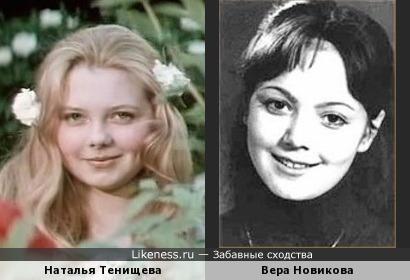 Наталья Тенищева и Вера Новикова