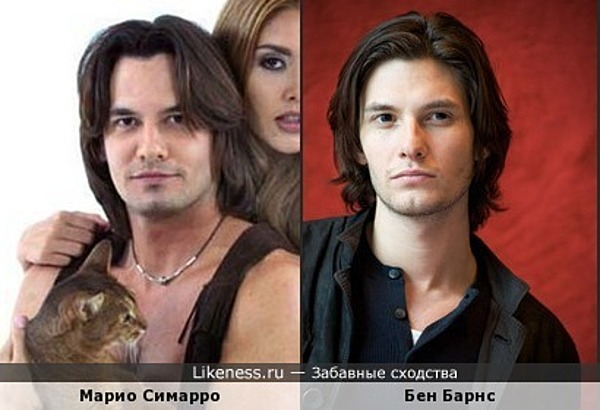 Марио Симарро и Бен Барнс