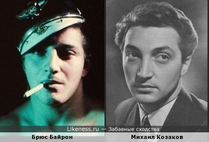 Брюс Байрон и Михаил Козаков