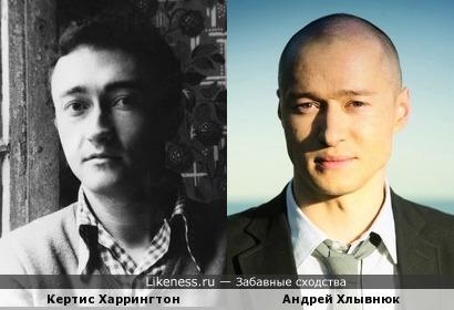 Кертис Харрингтон и Андрей Хлывнюк