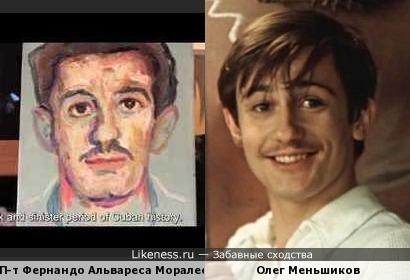 Портрет Фернандо Альвареса Моралеса (кисти Хуана Абреу) и Олег Меньшиков
