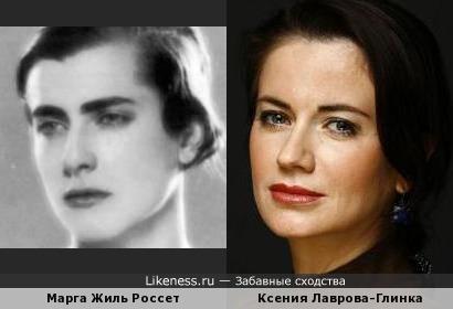 Марга Жиль Россет и Ксения Лаврова-Глинка