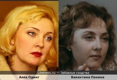 Алла Одинг и Валентина Павлова