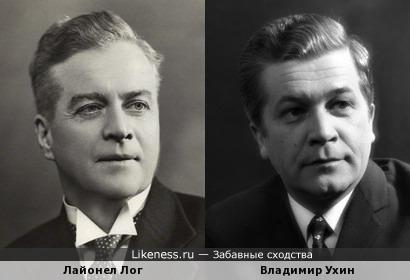 Лайонел Лог и Владимир Ухин
