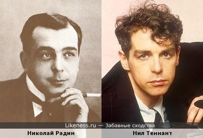 Николай Радин и Нил Теннант