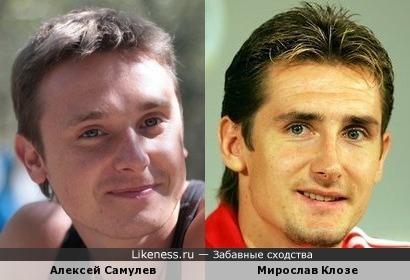 Алексей Самулев и Мирослав Клозе