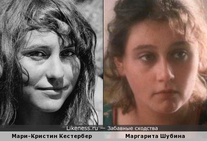 Мари-Кристин Кестербер и Маргарита Шубина