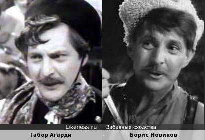 Габор Агарди и Борис Новиков
