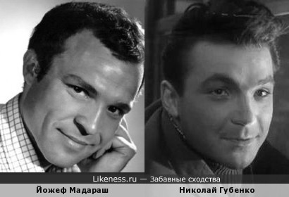 Йожеф Мадараш и Николай Губенко