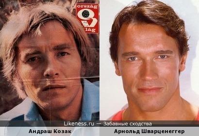 Андраш Козак и Арни