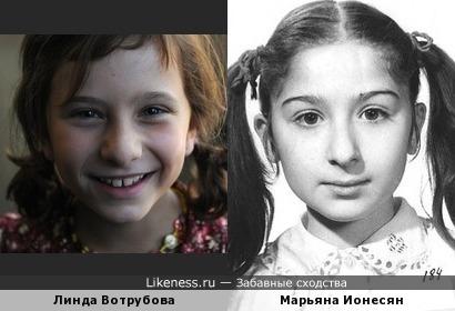 Линда Вотрубова и Марьяна Ионесян