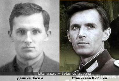 Даниил Зосим и Станислав Любшин